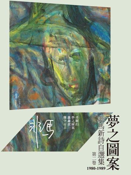 夢之圖案:非馬新詩自選集 第二卷 (1980-1989)