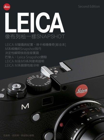 LEICA - 像布列松一樣SNAPSHOT (第二版)