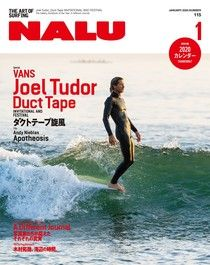 NALU 2020年1月號 No.115 【日文版】