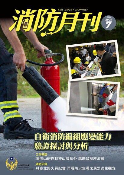 消防月刊 2020年07月號