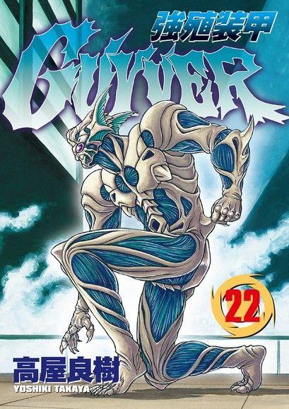 強殖裝甲GUYVER (22)