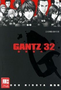 GANTZ殺戮都市(32)