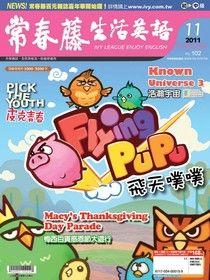 常春藤生活英語 11月號/2011 第102期