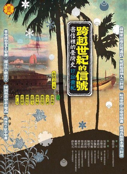 跨越世紀的信號:書信裡的台灣史(17-20世紀)