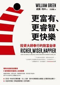 更富有、更睿智、更快樂:投資大師奉行的致富金律- 威廉.格林  Readmoo 讀墨電子書