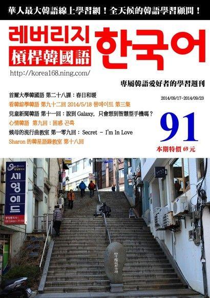 槓桿韓國語學習週刊第91期