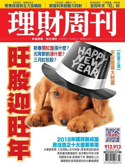 理財周刊 第912+913期 2018/02/16