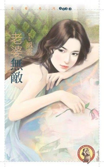 老婆無敵【歡喜夫妻套書】(限)