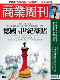 商業周刊 第1460期 2015/11/04