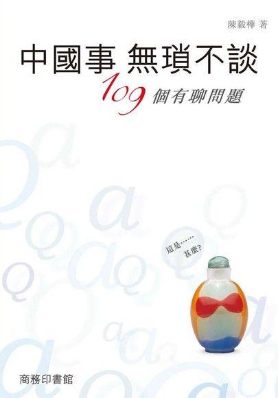 中國事無瑣不談:109個有聊問題