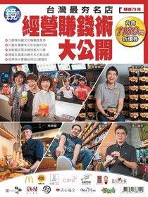 鏡週刊特刊:台灣最夯名店 經營賺錢術大公開