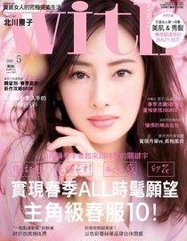 with與妳國際中文版 05月號/2018 第168期