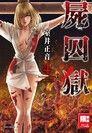 屍囚獄(04)