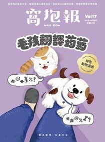 窩抱報 10月號 /2019年第17期《毛孩翻譯蒟蒻》(加贈別冊)