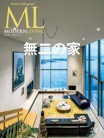 MODERN LIVING No.247【日文版】