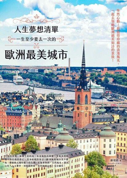 人生夢想清單!一生至少要去一次的歐洲最美城市
