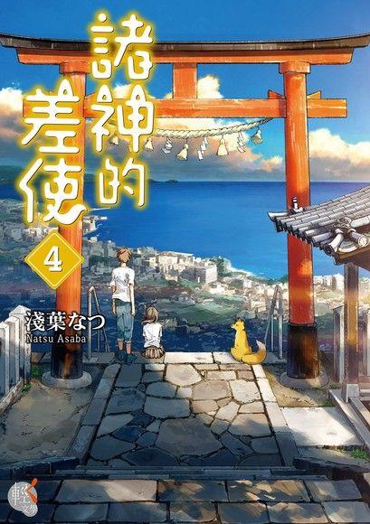 諸神的差使 (4)(小說)