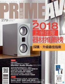PRIME AV 新視聽 07月號/2018 第279期