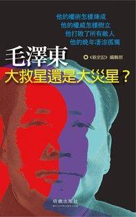 毛澤東:大救星還是大災星?
