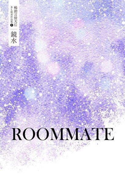 鏡水BL耽美作品集 8:ROOMMATE