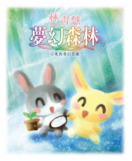 夢幻森林:小兔的奇幻冒險