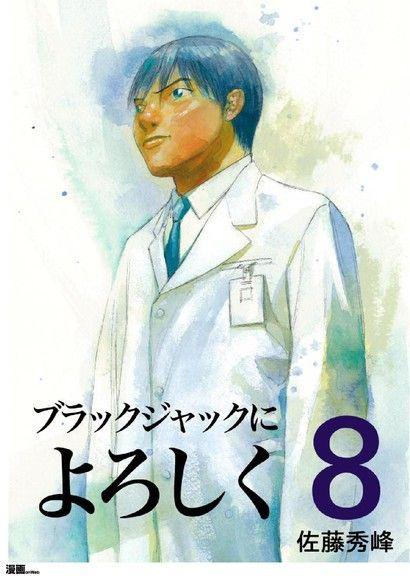 ブラックジャックによろしく(08)