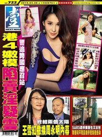 壹週刊 第722期 2015/03/26