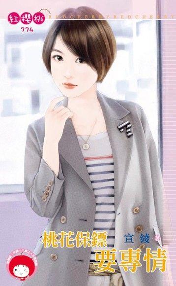 桃花保鏢要專情(限)