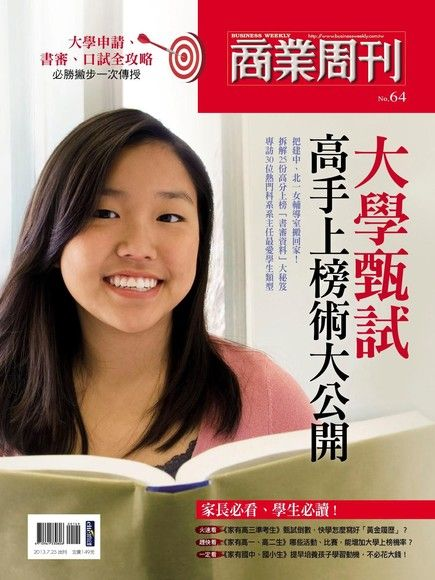 商業周刊 特刊64:大學甄試高手上榜術大公開