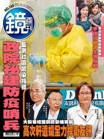 鏡週刊 第185期 2020/04/15