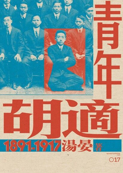 靑年胡適,1891-1917