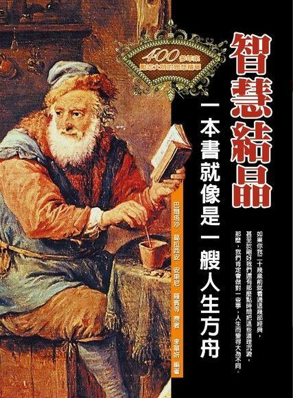 智慧結晶:一本書就像是一艘人生方舟