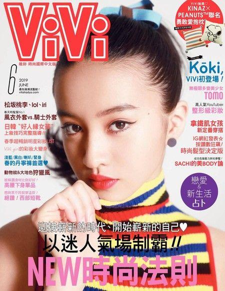 ViVi唯妳時尚國際中文版 06月號/2019 第159期