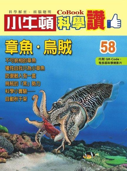小牛頓科學讚58:章魚.烏賊