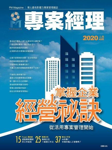 專案經理雜誌雙月刊 繁體版 02月號/2020 第49期