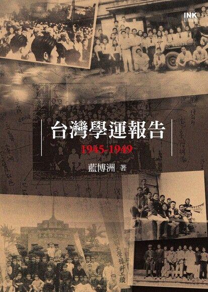 台灣學運報告