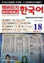 槓桿韓國語學習週刊第18期