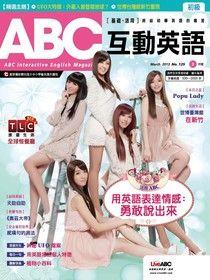 ABC互動英語 03月號/2013 第129期