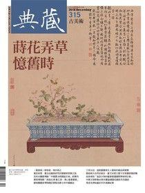 典藏古美術 12月號/2018 第315期
