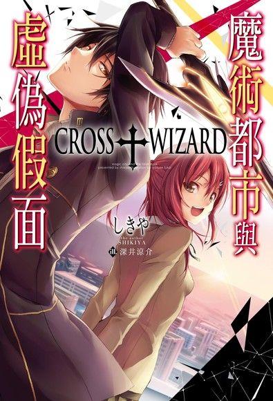 CROSS+WIZARD魔術都市與虛偽假面