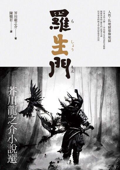 羅生門:芥川龍之介小說選