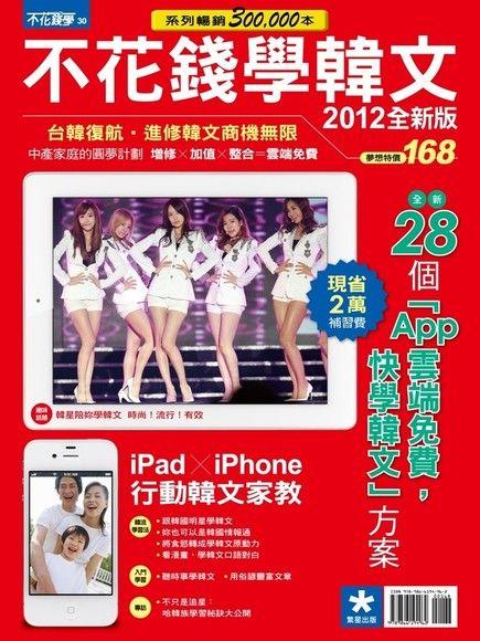 不花錢學韓文─2012全新版