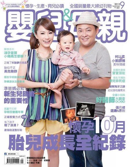 嬰兒與母親 09月號/2012 第431期