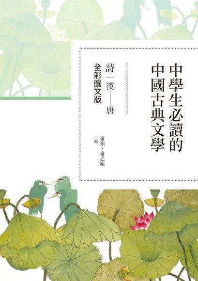 中學生必讀的中國古典文學──詩(漢~唐)【全彩圖文版】
