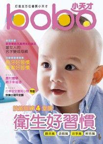 媽媽寶寶寶寶版 03月號/2012 第301期