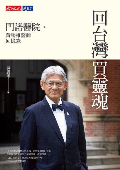回台灣買靈魂:門諾醫院,黃勝雄醫師回憶錄