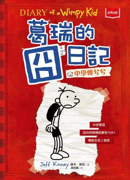 葛瑞的囧日記1:中學慘兮兮