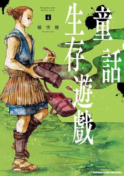 童話生存遊戲 (4)