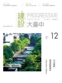 建設大臺中期刊 第12期
