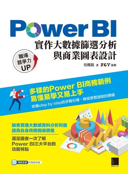 Power BI實作大數據篩選分析與商業圖表設計